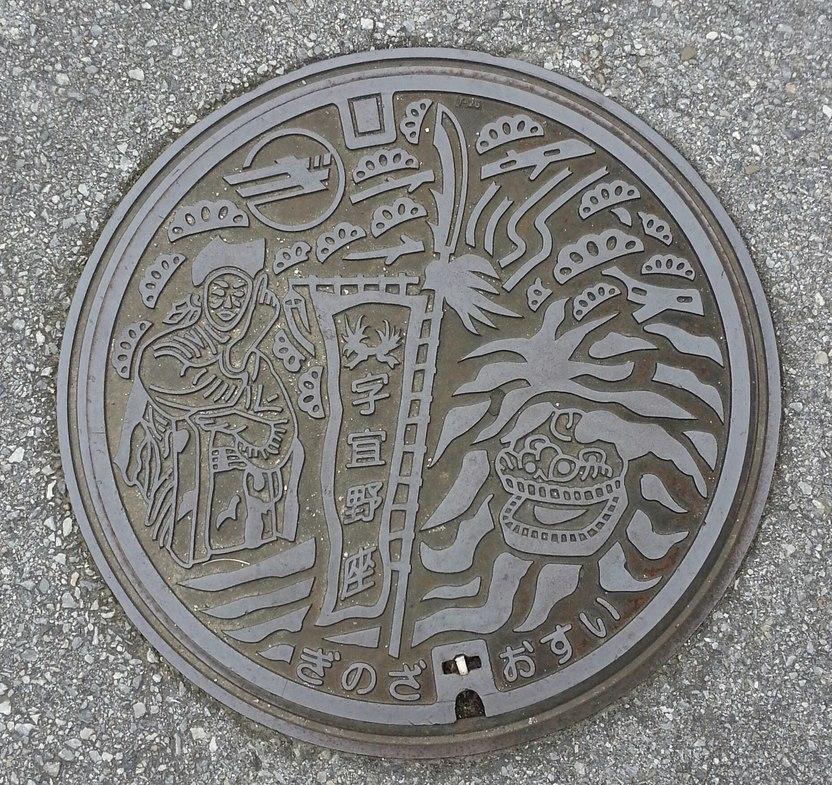 WEBマンホール図鑑宜野座村